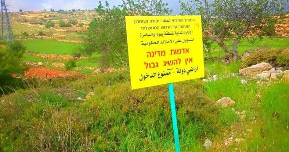 İsrail, Ramallah'ın doğusunda 193 dönüm araziye el koyduğunu duyurdu